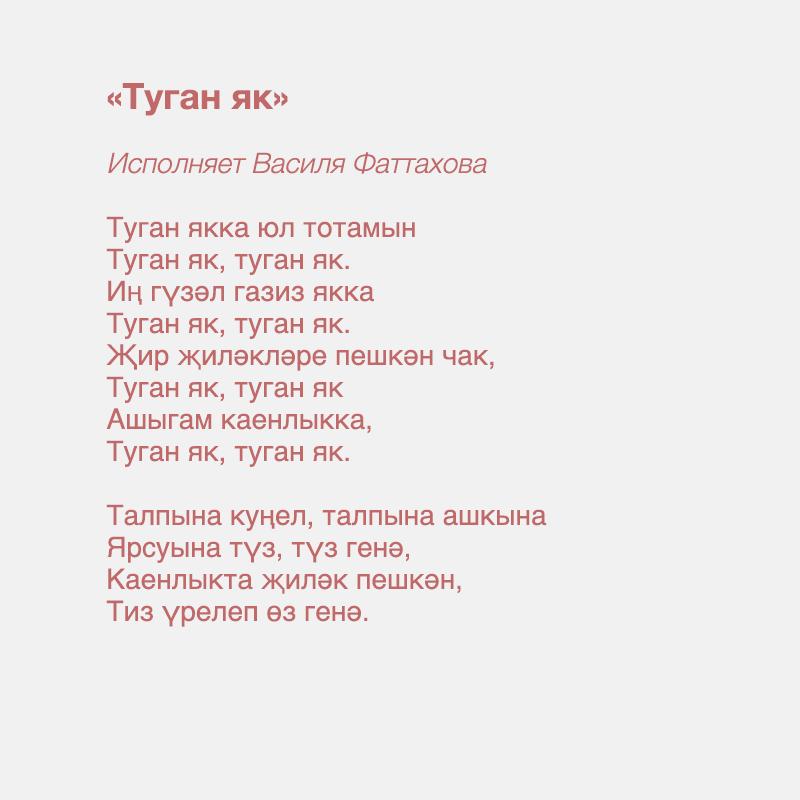 РУССКИЕ ПЕСНИ НА ТАТАРСКОМ ЯЗЫКЕ СКАЧАТЬ БЕСПЛАТНО